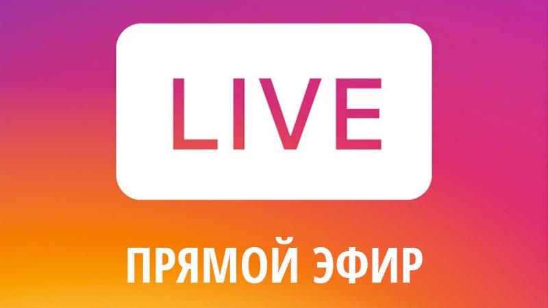 Прямой эфир в Инстаграм с Натальей Шарейко