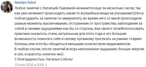 Отзыв о занятиях Натальи Шарейко по укреплению иммунитета